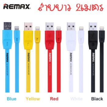 สายชาร์จยาว2เมตร Remax Full Speed  สำหรับ iphone